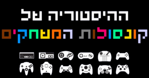 Read more about the article ההיסטוריה של קונסולות משחקי הוידאו